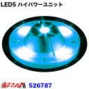 LED5 ハイパワーユニット【DC-24v】アイスブルー