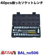 40pcs揃ったソケットレンチ工具がこの価格