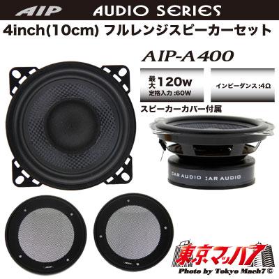4インチ(10cm)フルレンジスピーカーSETAIP-A400【smtb-TD】【saitama】【smtb-k】【w3】【送料無料】