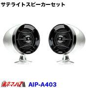 サテライトスピーカーセット8cmAIP-A403