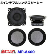 4インチ(10cm)フルレンジスピーカーSETAIP-A400