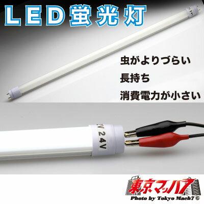 【スーパーセール・当店ポイント5倍】LED蛍光灯  直管タイプ【8W】