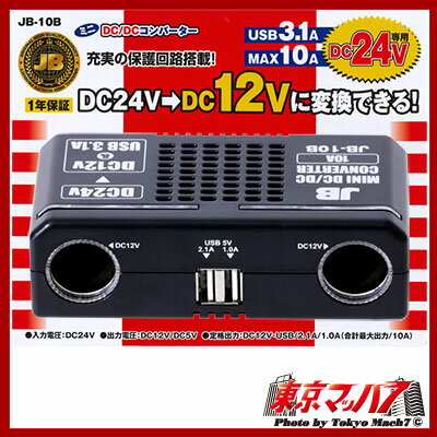 DC/DCコンバーター10Aデコデコ24V→12V
