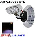 JB激光LEDダウンビーム ホワイトDC-12v/24v共用