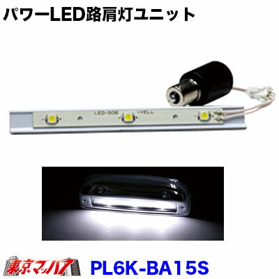 パワーLED路肩灯ユニットバス用路肩灯用LEDホワイト光