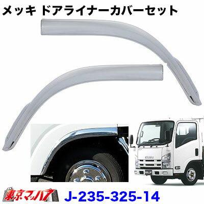 メッキドアライナーカバーセットいすゞ07エルフ標準ハイキャブ/ワイド車