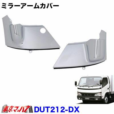メッキミラーアームカバーセットDX 日野デュトロ/トヨタダイナ