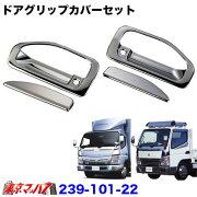 メッキドアグリップカバーセット三菱ジェネレーションキャンター/ブルーテックキャンター