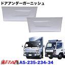 メッキ ドアアンダーガーニッシュ三菱ジェネレーションキャンター/ブルーテックキャンター 標準車
