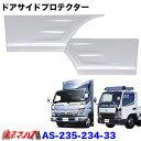 メッキ ドアサイドプロテクター三菱ジェネレーションキャンター/ブルーテックキャンター 標準車