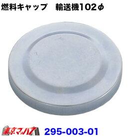 燃料タンク CAP【鍵ナシ】YUSOKI大型共通用102φ