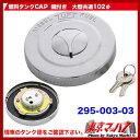燃料タンクCAP【鍵付き】YUSOKI大型共通用102φ