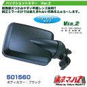 バックショットミラーVer.2 ブラック