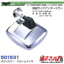 角型サイドサポートミラー曲面ミラー クロームメッキ