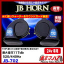 【電子ホーン】JB-702 JBホーン117d24v