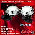 SN-230Bタービンホーン110dBクロームメッキ24v