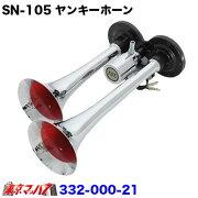 SN-105ヤンキーホーン24v
