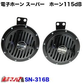 【電子ホーン】SN-316B エレクトリック スーパー ホーン115dBブラック24v