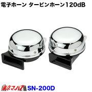 SN-200Dタービンホーン120dBクロームメッキ24v
