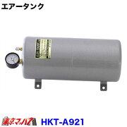 キタハラエアータンク3.5L
