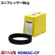 ニッケンコンプレッサー8kg/cm224v