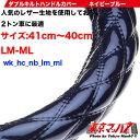 ハンドルカバー 【LM-ML】ダブルキルト ネイビーブルー【ct584】【ct585】