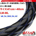 ハンドルカバー 【LM-ML】ダブルキルト ブラック/ブルー糸【ct584】【ct585】