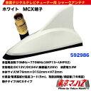 車載デジタルテレビチューナー用 シャークアンテナホワイト MCX端子