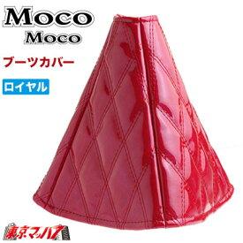 モコモコシフトブーツカバーWステッチロイヤル ピンク