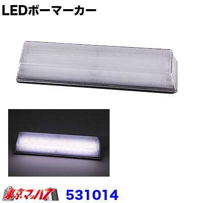 LEDボーマーカークリアー/ホワイト