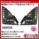 スモーク ウインカーランプ R/Lセット 日野レンジャープロ/Newプロフィア