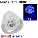LEDスターライトバスマーカーランプ 零(ゼロ)クリヤ/ブルー