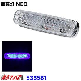 LED4車高灯 NEO 24V クリアーレンズ/ブルー