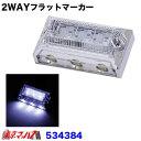 LED6 2WAYフラットマーカーランプNEO 24V ホワイト