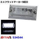 LED3ミニフラットマーカーNEO(ネオ) 24Vクリアーレンズ/ホワイト