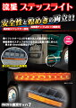 LEDステップライトR/Lセットホワイト・ブルー・グリーンDC24v用