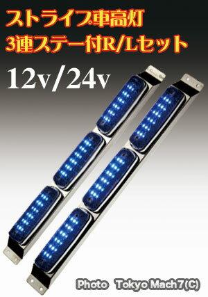 ストライプLED6車高灯3連ステー付きR/Lクリアレンズ/ブルー