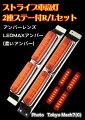 ストライプLED6車高灯2連ステー付きR/Lアンバーレンズ/濃いアンバー