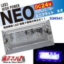 LED3ミニフラットマーカーNEO(ネオ) 24Vクリアーレンズ/ブルー