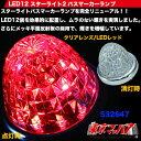 LED12 スターライト2 バスマーカーランプクリア/レッド