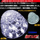 【エントリーで全品ポイント5倍(〜6/22(木) 1:59)】LED12 スターライト2 バスマーカーランプクリア/ホワイト