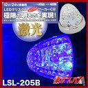 【エントリーで全品ポイント5倍(〜6/22(木) 1:59)】激光 JB LEDクリスタルハイパワーマーカーブルー