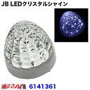 JB LEDクリスタルシャインバスマーカークリア/ホワイト