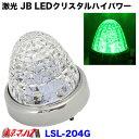 激光 JB LEDクリスタルハイパワーマーカーグリーン