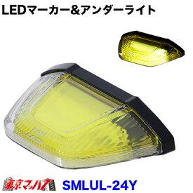 小糸 LEDマーカー&アンダーライトイエロー24V 2.4W