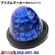 プリズムマーカー【プラレンズ】ブルー(防水ゴムタイプ)