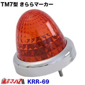 TM7型きららマーカーランプ メッキリング付MAXアンバー