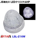 【JB激光2】 LEDクリスタルハイパワーマーカーホワイト