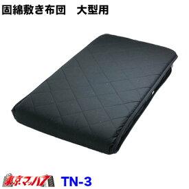固綿敷き布団 大型用縦220cm×横65cm ブラック