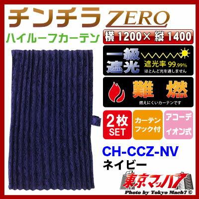 【お買い物マラソン当店P5倍】チンチラZEROハイルーフカーテン ネイビー1200×1400